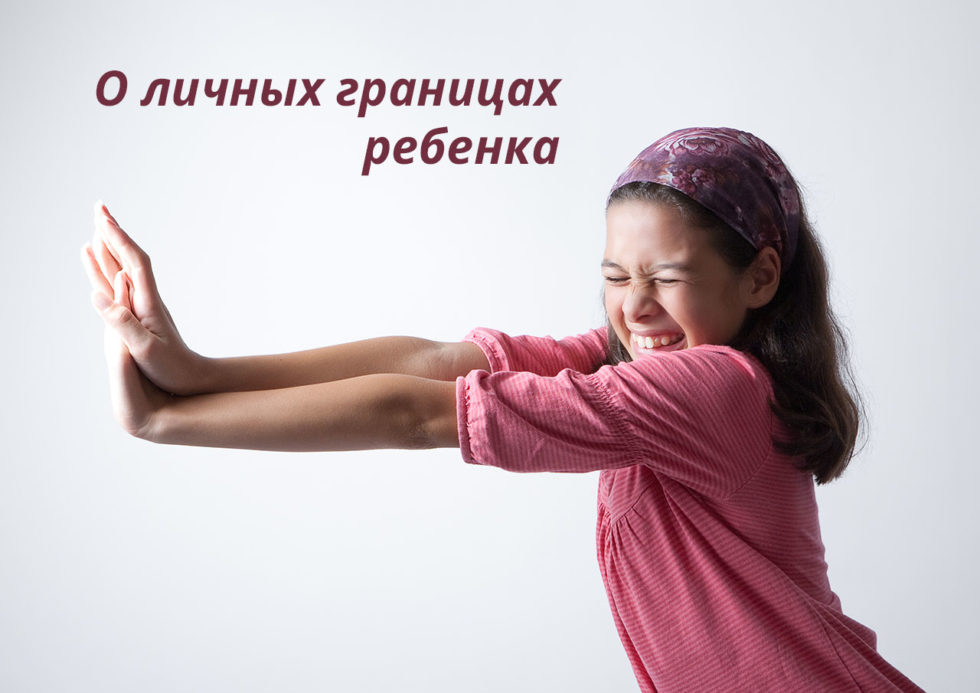 о личных границах ребенка