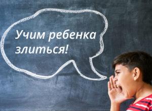 учим ребенка злиться
