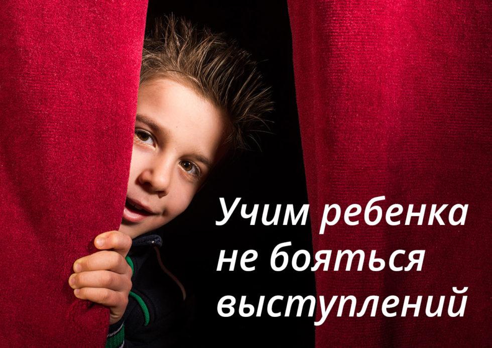 учим ребенка не бояться выступлений
