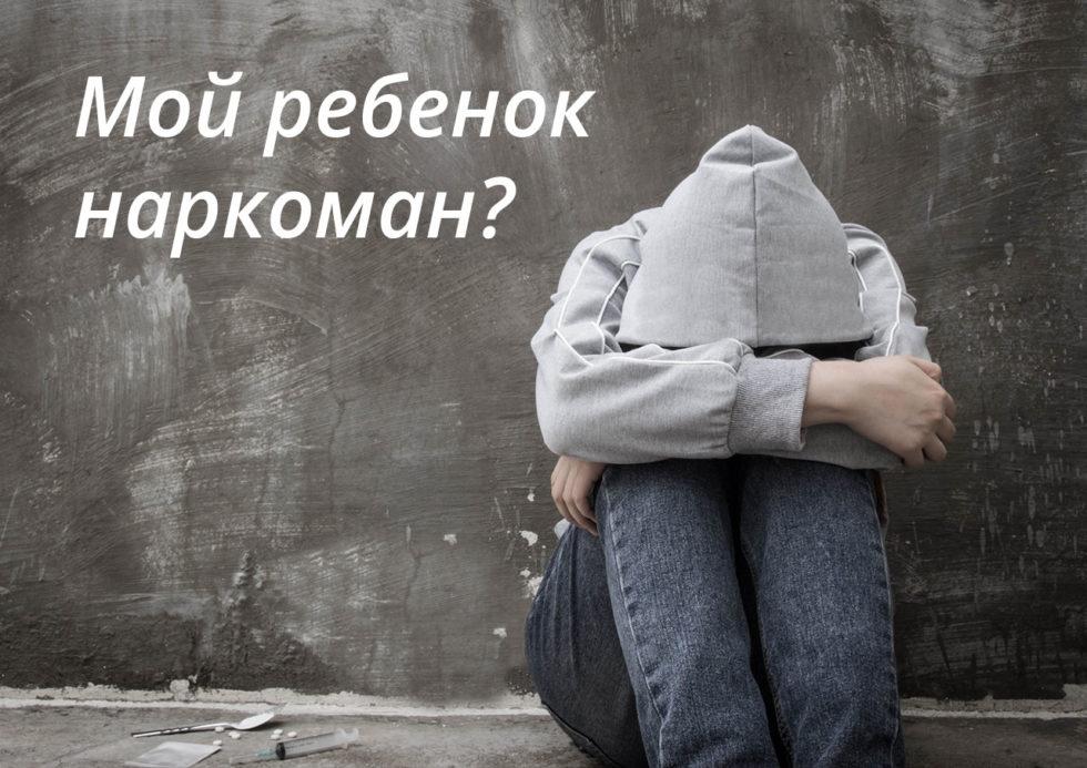 ребенок наркоман