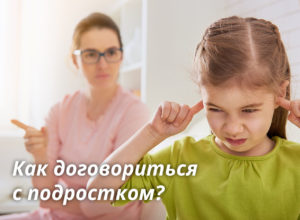 как договориться с подростком