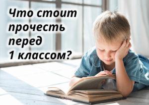 Что стоит прочесть перед 1 классом?