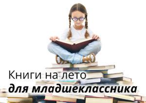 Книги на лето для младшеклассника
