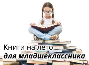 литература для младшеклассников