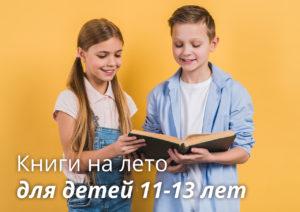 Книги на лето для детей 11-13 лет