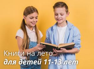 книги на лето 11-13 лет