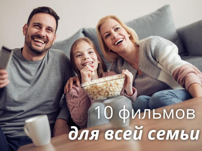 10 фильмов для всей семьи