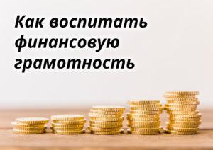 Как воспитать финансовую грамотность