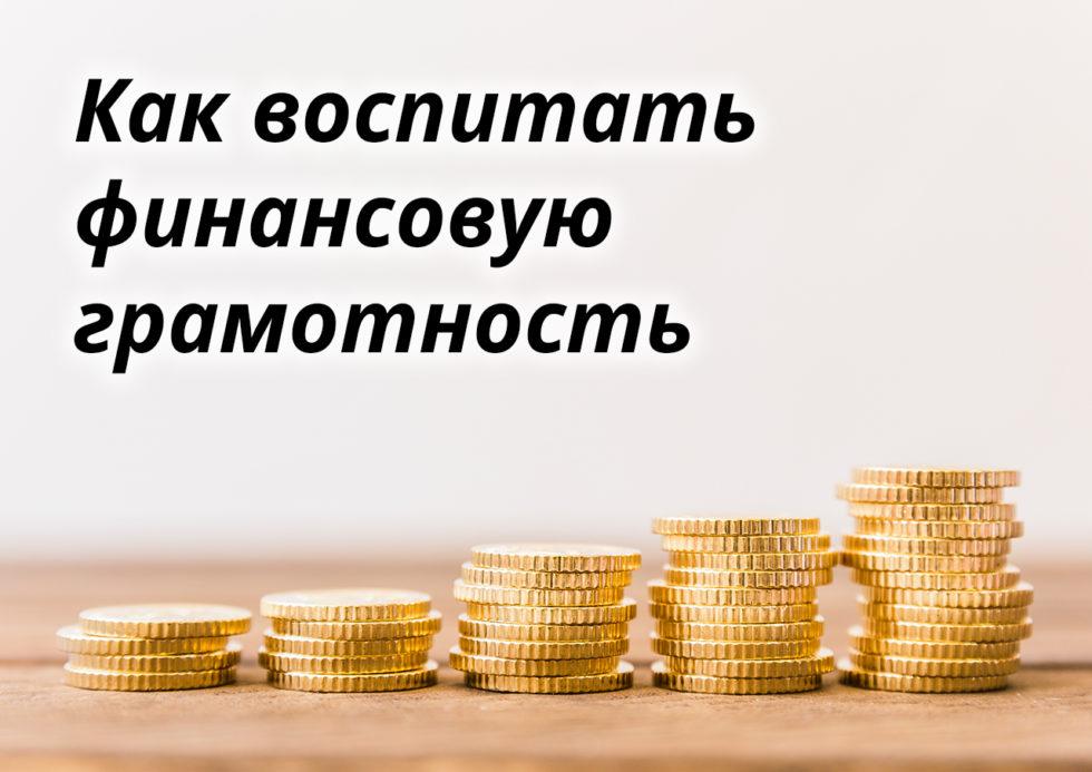 как привить финансовую грамотность