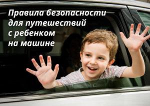 Правила безопасности для путешествий с ребенком на машине