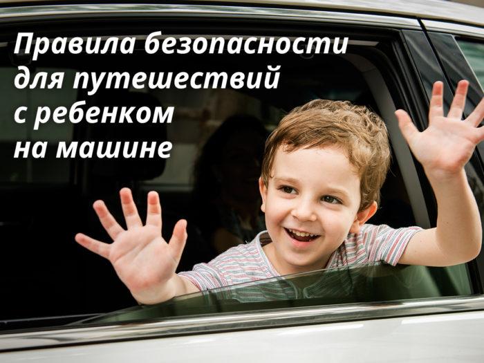 безопасность в машине
