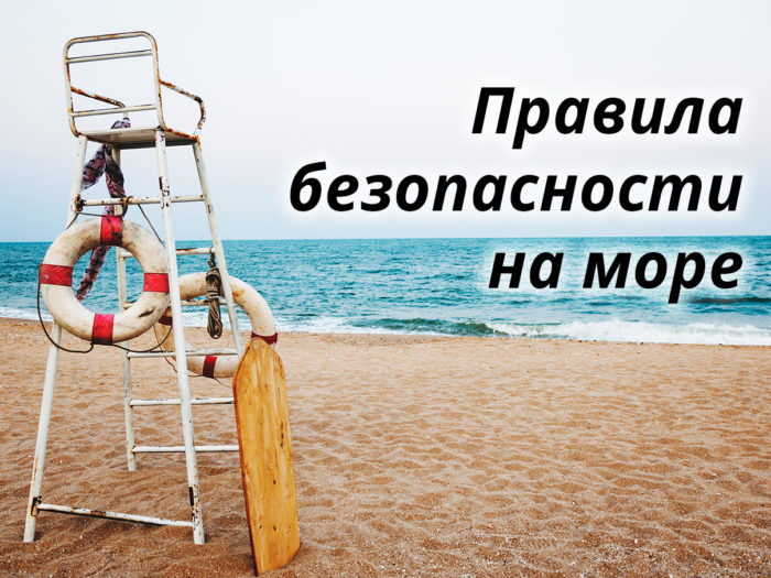 правила безопасности на море