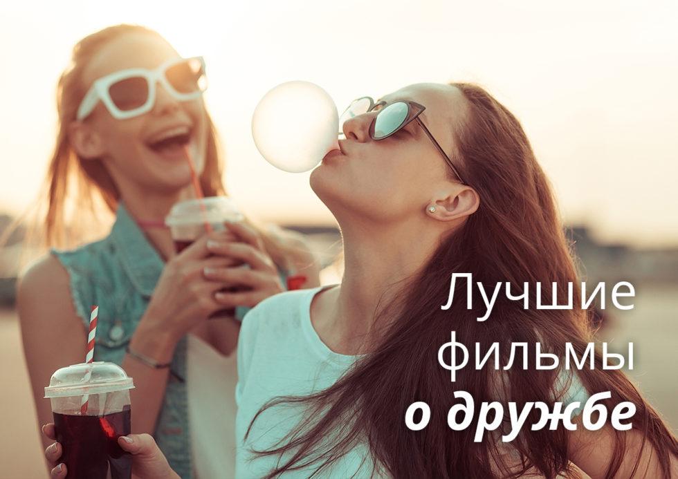 фильмы о дружбе