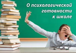 О психологической готовности к школе