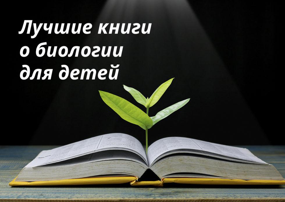 книги о биологии для детей