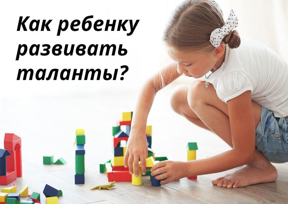 как ребенку развивать таланты