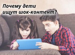 почему дети ищут шок-контент