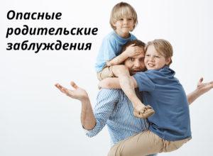 родительские заблуждения