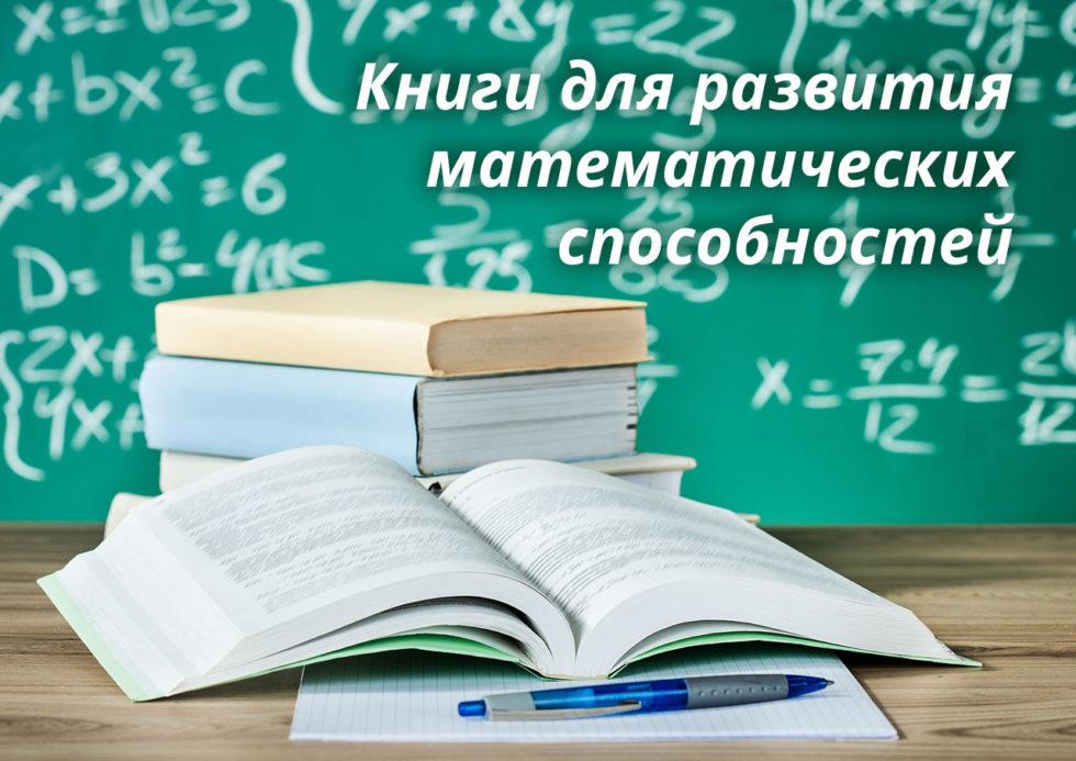 книги для развития математических способностей