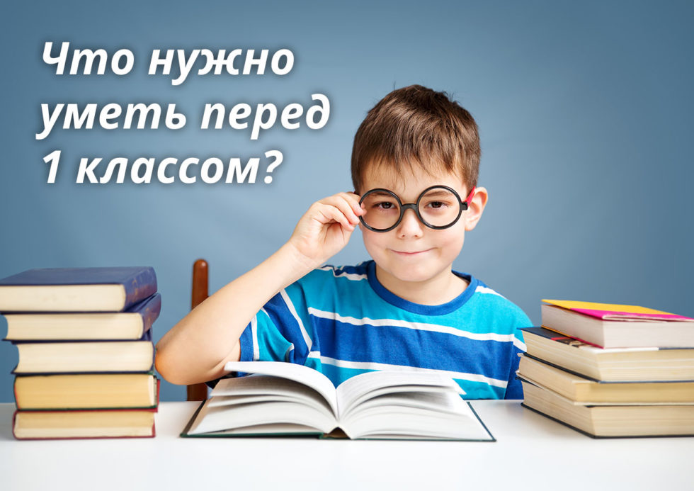 что нужно знать перед первым классом