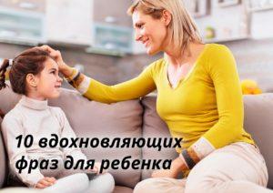 10 вдохновляющих фраз для ребенка