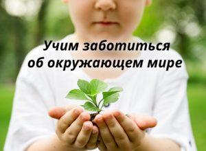 как заботиться об окружающей среде