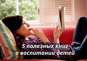5 полезных книг о воспитании детей