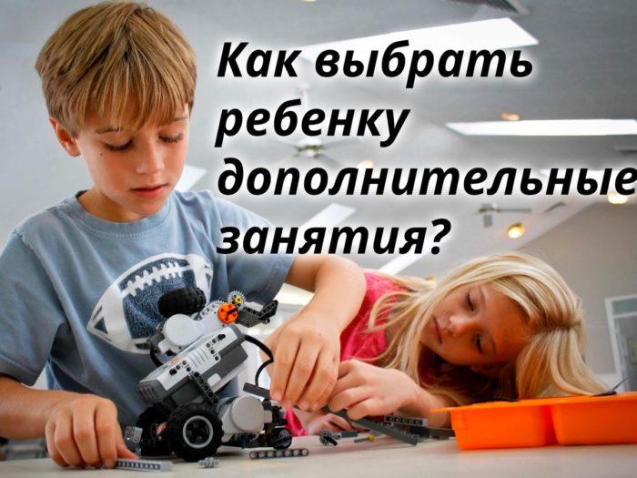как выбрать ребенку хобби
