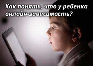 Как понять, что у ребенка онлайн-зависимость?