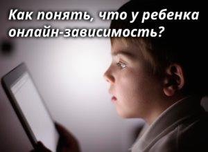 у ребенка зависимость