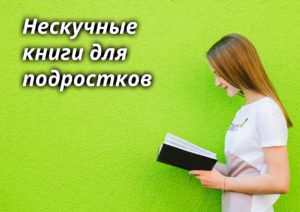 Нескучные книги для подростков