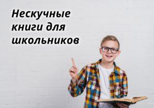 Нескучные книги для школьников