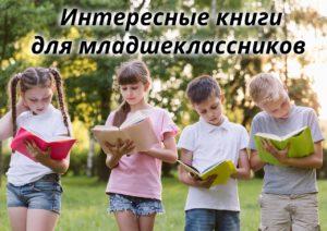 Интересные книги для младшеклассников