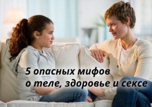 5 опасных мифов о теле, здоровье и сексе