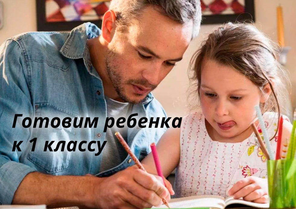 готовим ребенка к школе