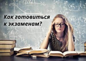Как готовиться к экзаменам?