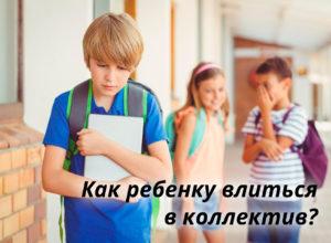 как ребенку влиться в коллектив