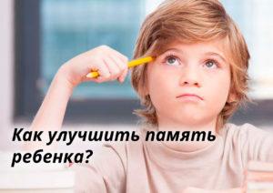 Как улучшить память ребенка?