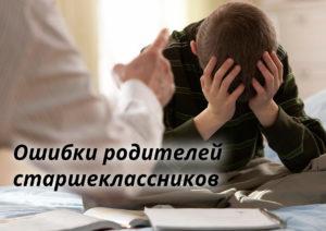Ошибки родителей старшеклассников
