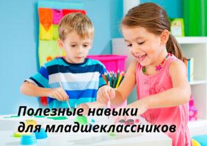 Полезные навыки для младшеклассников