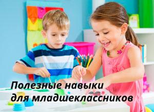 навыки для младшеклассников