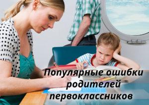 Популярные ошибки родителей первоклассников