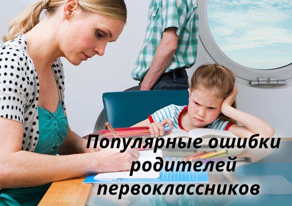 ошибки родителей первоклассника