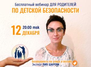 sharova_sayt_12dekabrya