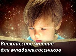 чтение для младшеклассников