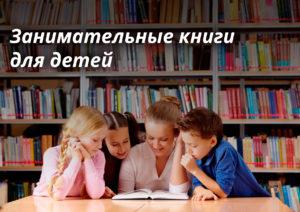 Занимательные книги для детей