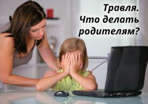Травля. Что делать родителям?