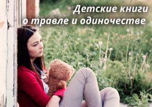 Детские книги о травле и одиночестве