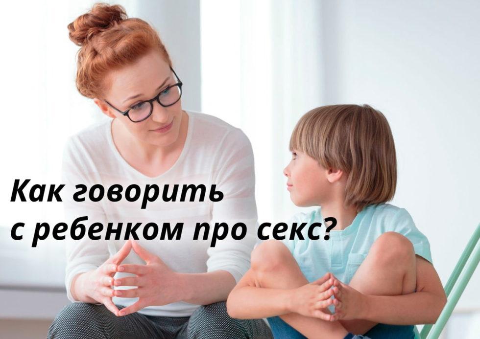 как говорить с ребенком про секс