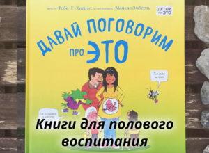 книги для полового воспитания